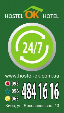 7-комнат. хостел в Киеве, Ярославов вал 13