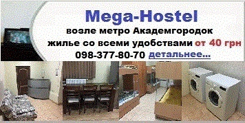 10-комнат. хостел в Киеве, вокзальная 10а